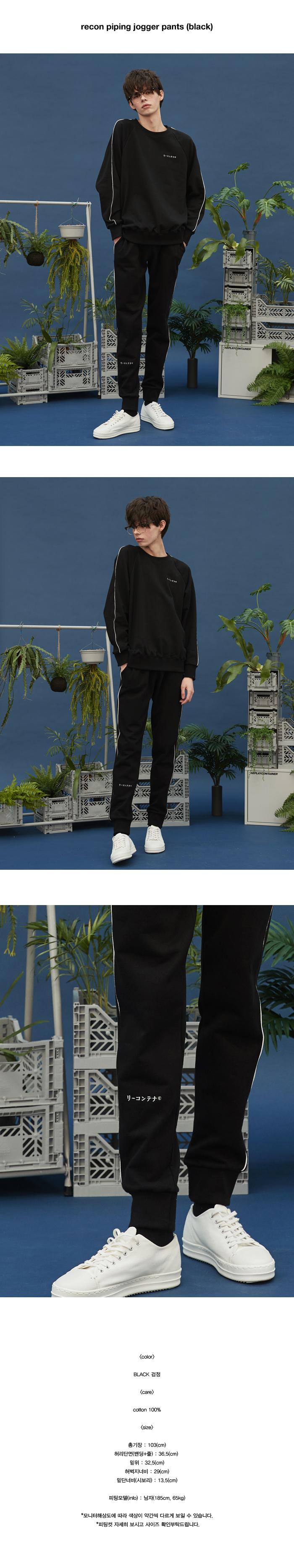 리플레이컨테이너(REPLAY CONTAINER) recon piping jogger pants (black)