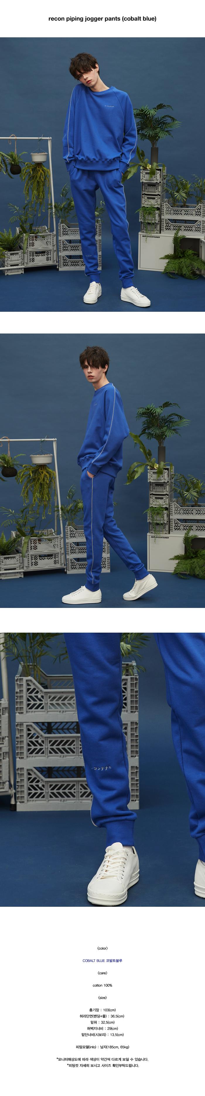 리플레이컨테이너(REPLAY CONTAINER) recon piping jogger pants (cobalt blue)