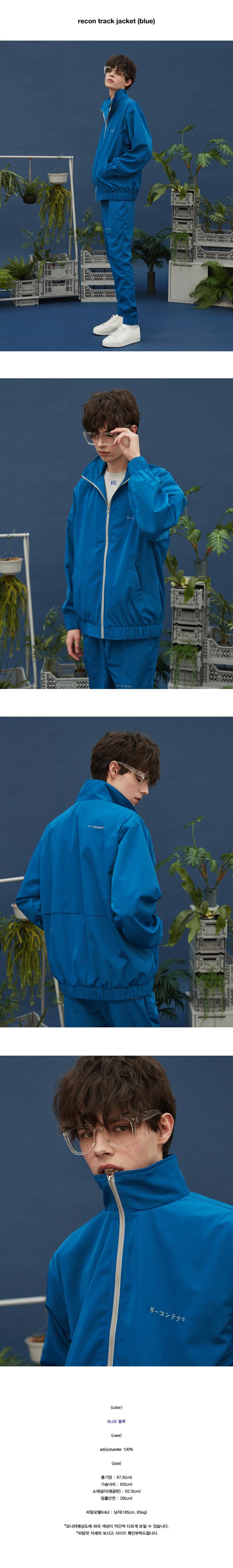 리플레이컨테이너(REPLAY CONTAINER) recon track jacket (blue)