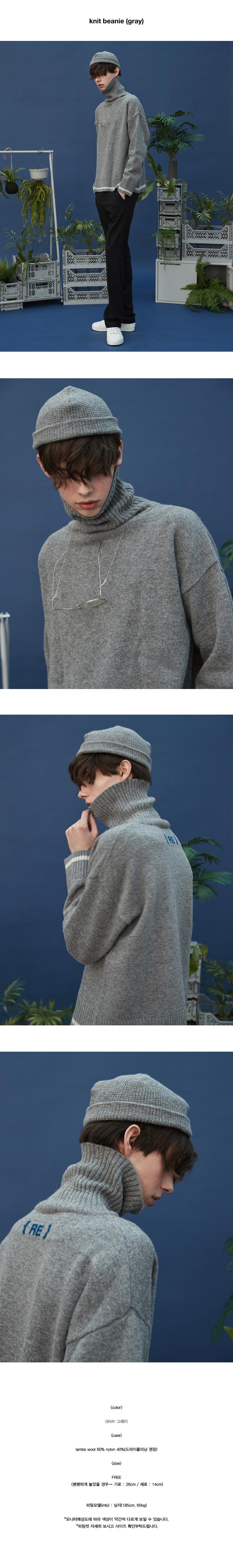 리플레이컨테이너(REPLAY CONTAINER) knit beanie (gray)